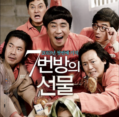 miracle in cell no 7 bangla subtitle
